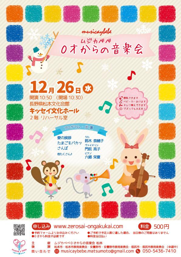 0才からの音楽会チラシ(松本公演)