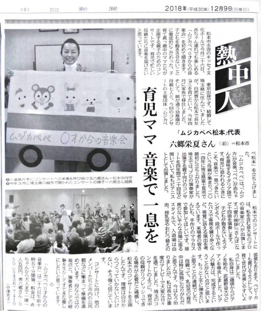 育児ママ音楽で一息を(中日新聞)