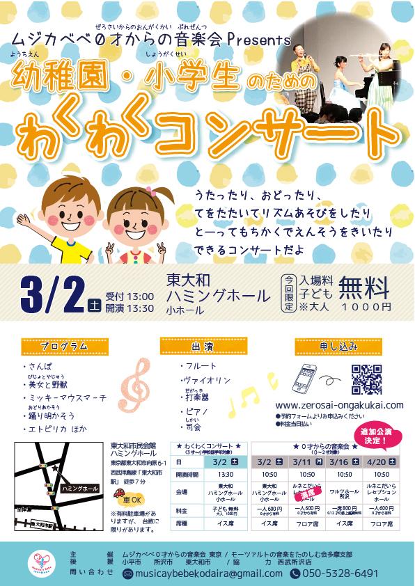 幼稚園・小学生のためのわくわくコンサート