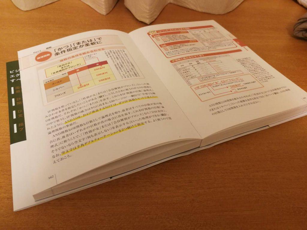 エクセルの本