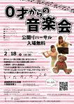 成美教育文化会館公開リハポスター