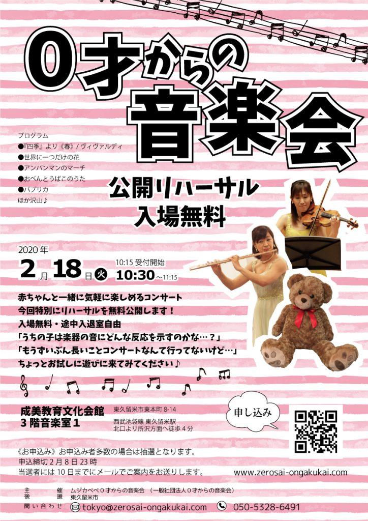 成美教育文化会館公開リハーサルチラシ