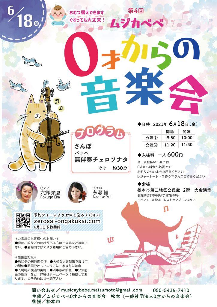 第4回0才からの音楽会松本公演チラシ