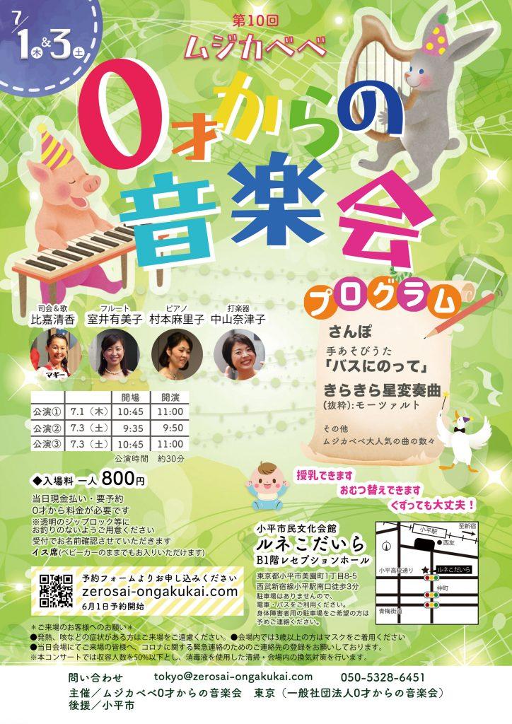 0才からの音楽会東京公演チラシ