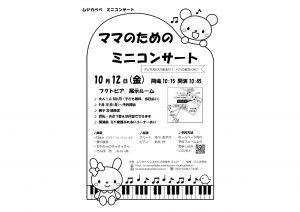 181012ミニコンサート01