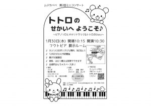 190130ミニコンサート02