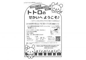 190601ミニコンサート03